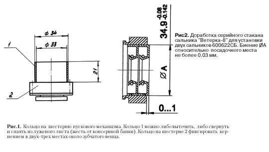размеры сальников на редукторе ветерок 8